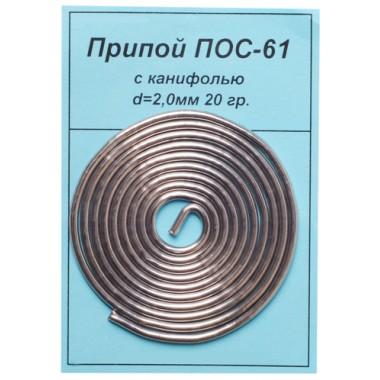 Припой с канифолью ПОС-61 2.0мм 20 гр. оптом