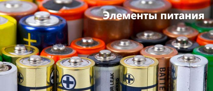 Аккумуляторы и батарейки оптом