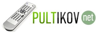 Pultikov.net - оптовая продажа пультов дистанционного управления
